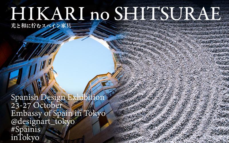 Exposición Japón